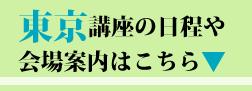 tokyo_kamiwaza
